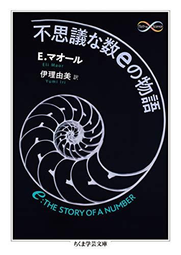 不思議な数eの物語 (ちくま学芸文庫)