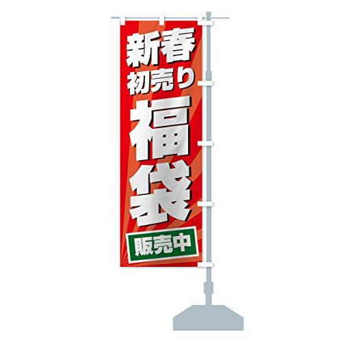 新春初売り福袋 のぼり旗 サイズ選べます(ショート60x150cm 右チチ)