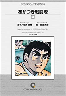 あかつき戦闘隊 (1) オンデマンド版 [コミック]