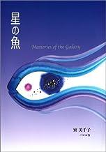 星の魚―Memories of the galaxy