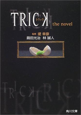 TRICK―トリックthe novel (角川文庫)の詳細を見る