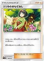 ポケモンカードゲーム PK-SD-108 エリカのおもてなし