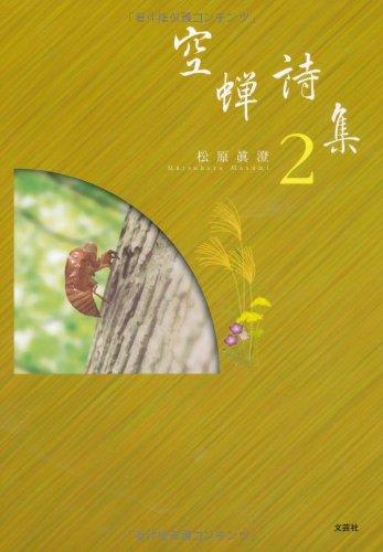 空蝉詩集2の詳細を見る