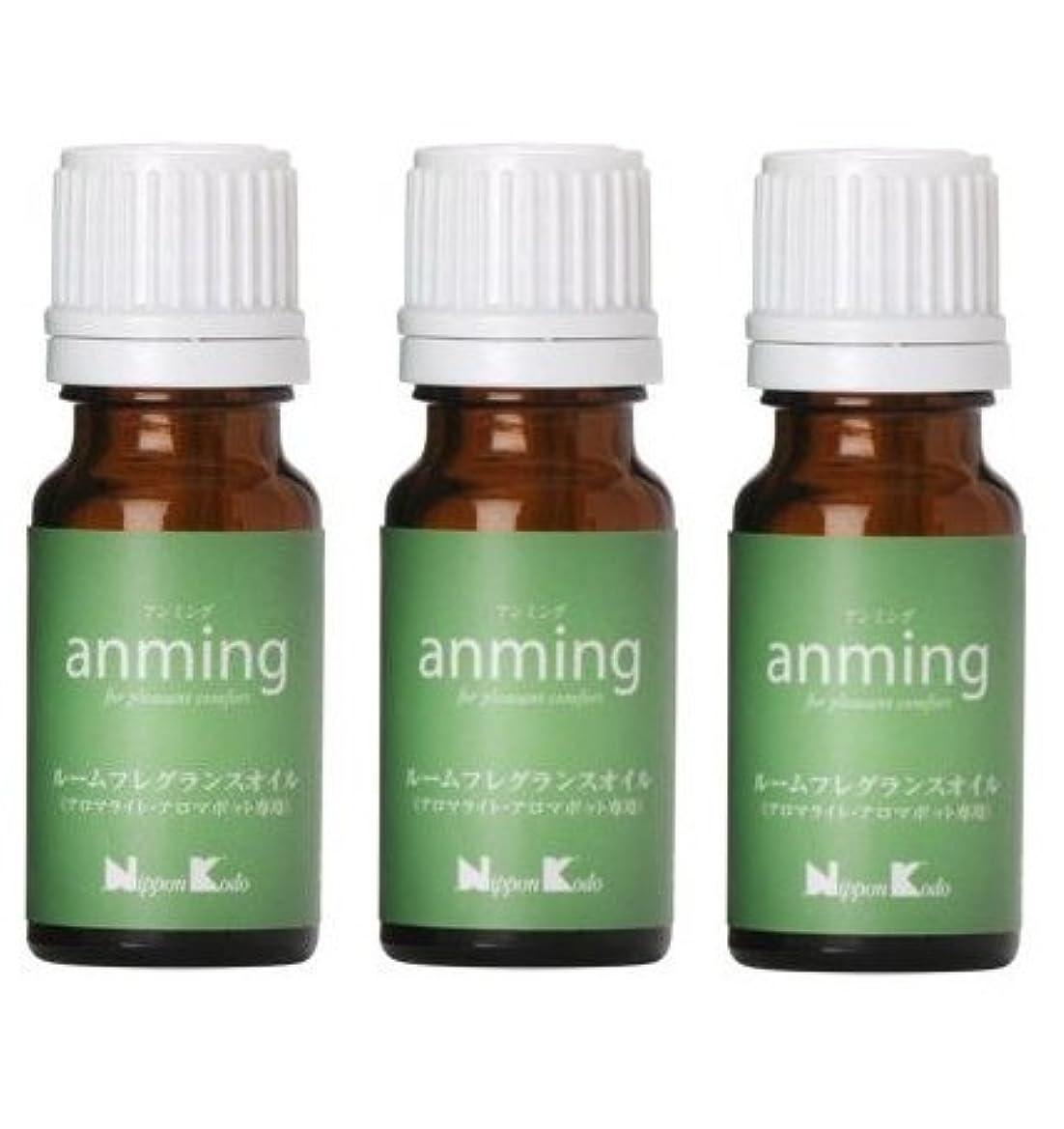 抑制する乳白胃【X3個セット】 anming アンミング ルームフレグランスオイル 10ml