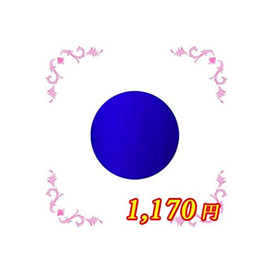 対応する制約属するアンジェル カラージェル AL18M ヨツバシブルー