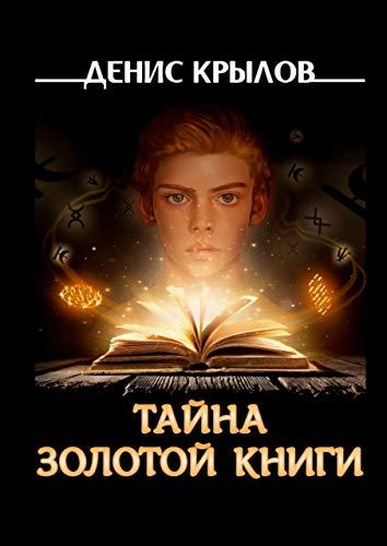 Тайна золотой книги (Russian Edition)