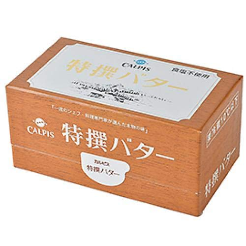 カルピス『特選バター(食塩不使用)』