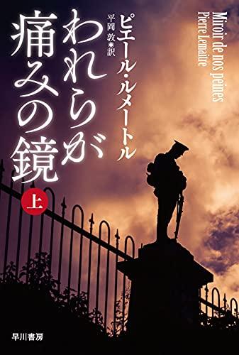 われらが痛みの鏡 上 (ハヤカワ・ミステリ文庫 ル 5-5)