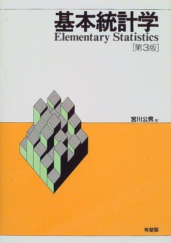 基本統計学