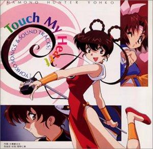 魔物ハンター妖子2 Touch