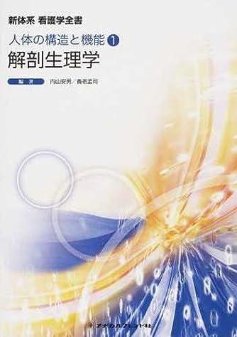 解剖生理学 (新体系看護学全書)