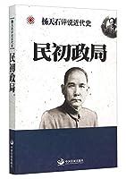 民初政局—杨天石评说近代史