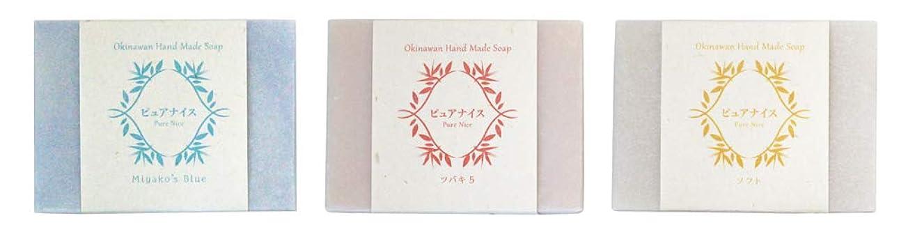 老朽化したバリア保護するピュアナイス おきなわ素材石けんシリーズ 3個セット(Miyako's Blue、ツバキ5、ソフト)