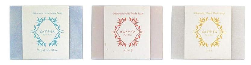 気まぐれな不健全特徴づけるピュアナイス おきなわ素材石けんシリーズ 3個セット(Miyako's Blue、ツバキ5、ソフト)