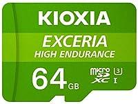 KIOXIA(キオクシア) 【国内正規品】高耐久microSDXCメモリーカード 64GB Class10 UHS-I【ドライブレコーダー向け】EXCERIA HIGH ENDURANCE KEMU-A064G