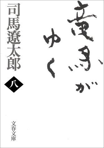 新装版 竜馬がゆく (8) (文春文庫)