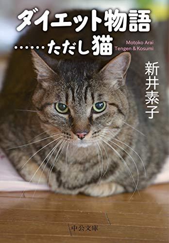 ダイエット物語……ただし猫 (中公文庫)