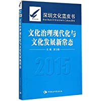 Cultural governance and cultural development of modern new normal(Chinese Edition)