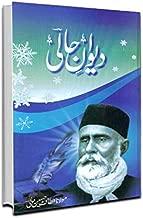 maulana altaf hussain hali books