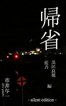 [市井与一]の- 帰省 -: 『黒田良徳』 『藍乃』 編 (fahrenheit1141.)