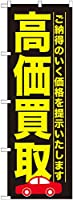 高価買取 黒 のぼり GNB-1527 [並行輸入品]