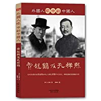 Foreigners in the eyes of Chinese: fee on cranes and kong xiangxi(Chinese Edition)