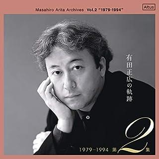 有田正広の軌跡 第2集 1979 - 1994 (Masahiro Arita Archives Vol.2 ''1979 - 1994'') [2CD] [Live Recording] [国内プレス] [日本語帯・解説付]