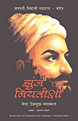 Challenging Destiny: A Biography of Chhatrapati Shivaji