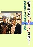 新井素子のルーツを探る!: 新井素子×山口雅也 対談録 (Fukyo e-Books)