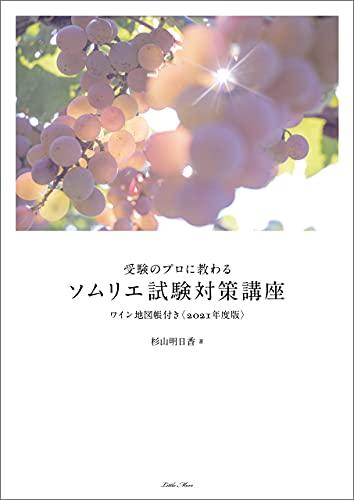 受験のプロに教わる ソムリエ試験対策講座 ワイン地図帳付き〈2021年度版〉