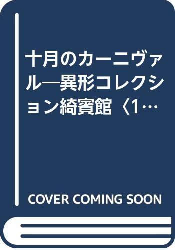 十月のカーニヴァル―異形コレクション綺賓館〈1〉 (カッパ・ノベルス)