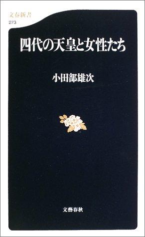 四代の天皇と女性たち (文春新書)