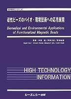 磁性ビーズのバイオ・環境技術への応用展開 (新材料シリーズ)