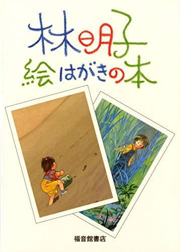 林明子 絵はがきの本 (福音館の単行本)