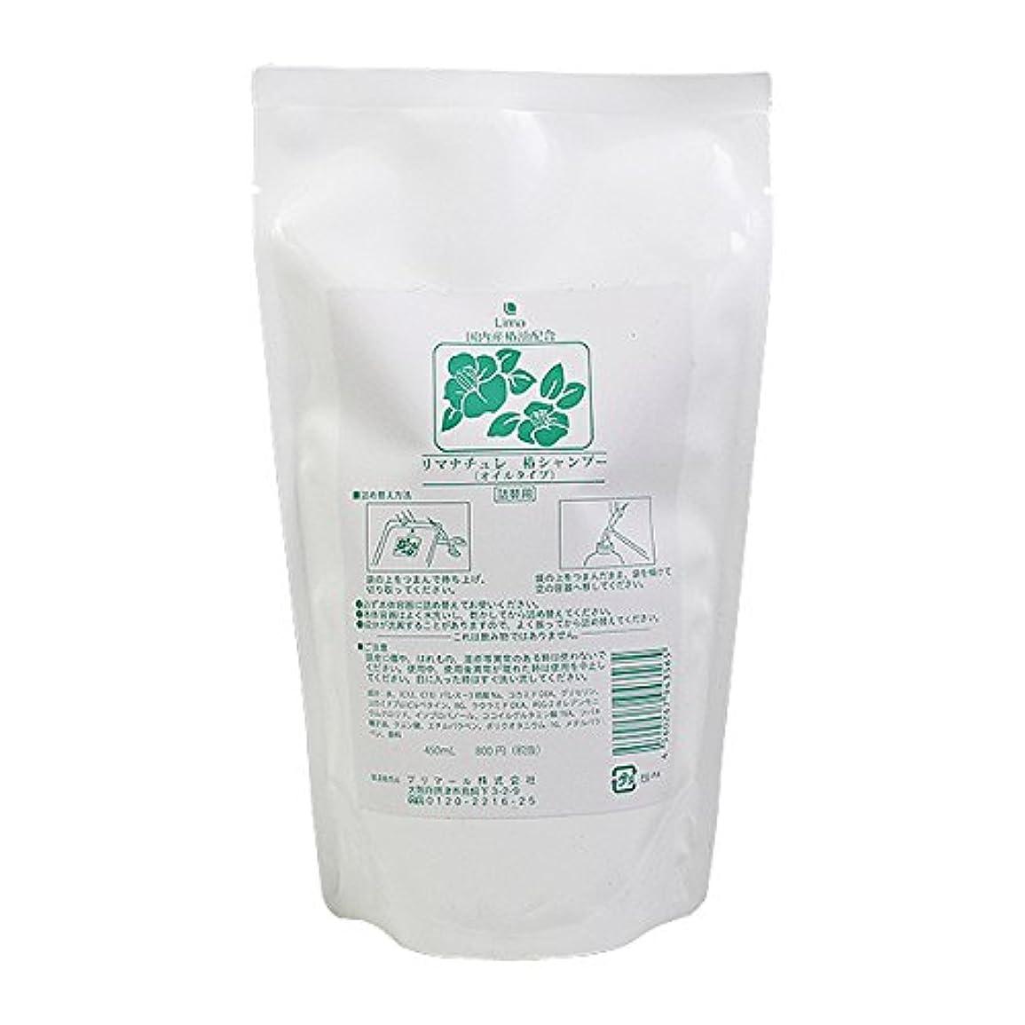 届ける気楽なマークリマナチュレ 椿シャンプー レフィル450ml