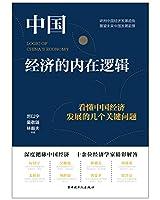 中国经济的内在逻辑:看懂中国经济发展的几个关键问题