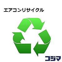 【コジマ専用】エアコンリサイクル+収集運搬料 ※本体購入時、エアコンのリサイクルを希望される場合