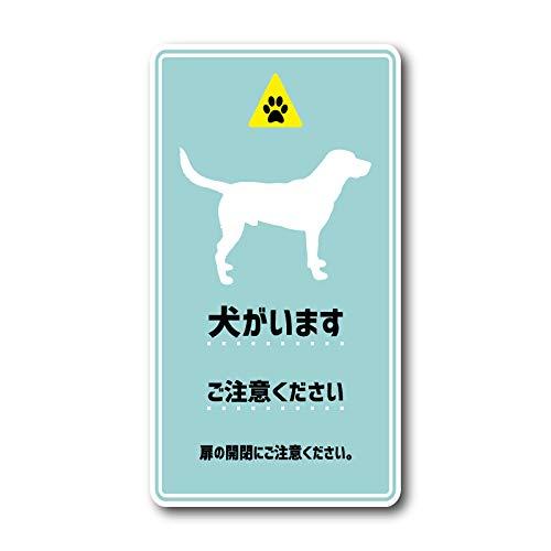 犬がいます ご注意ください ラブラドールレトリバー シール ステッカー ブルー 青 肉球 玄関 防止 注意喚起 とびだし ペット 雑貨