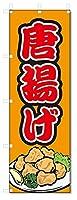のぼり旗 唐揚げ (W600×H1800)からあげ5-16335