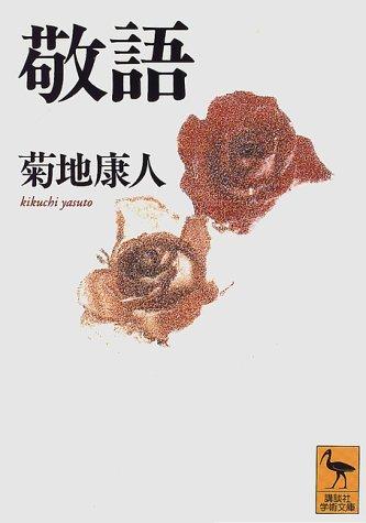 敬語 (講談社学術文庫)