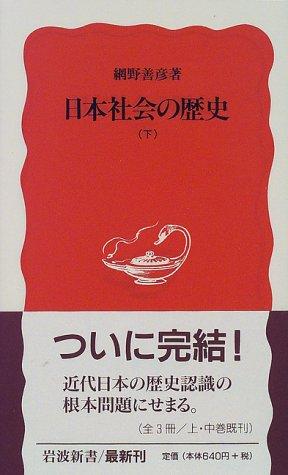 日本社会の歴史 下 (岩波新書)