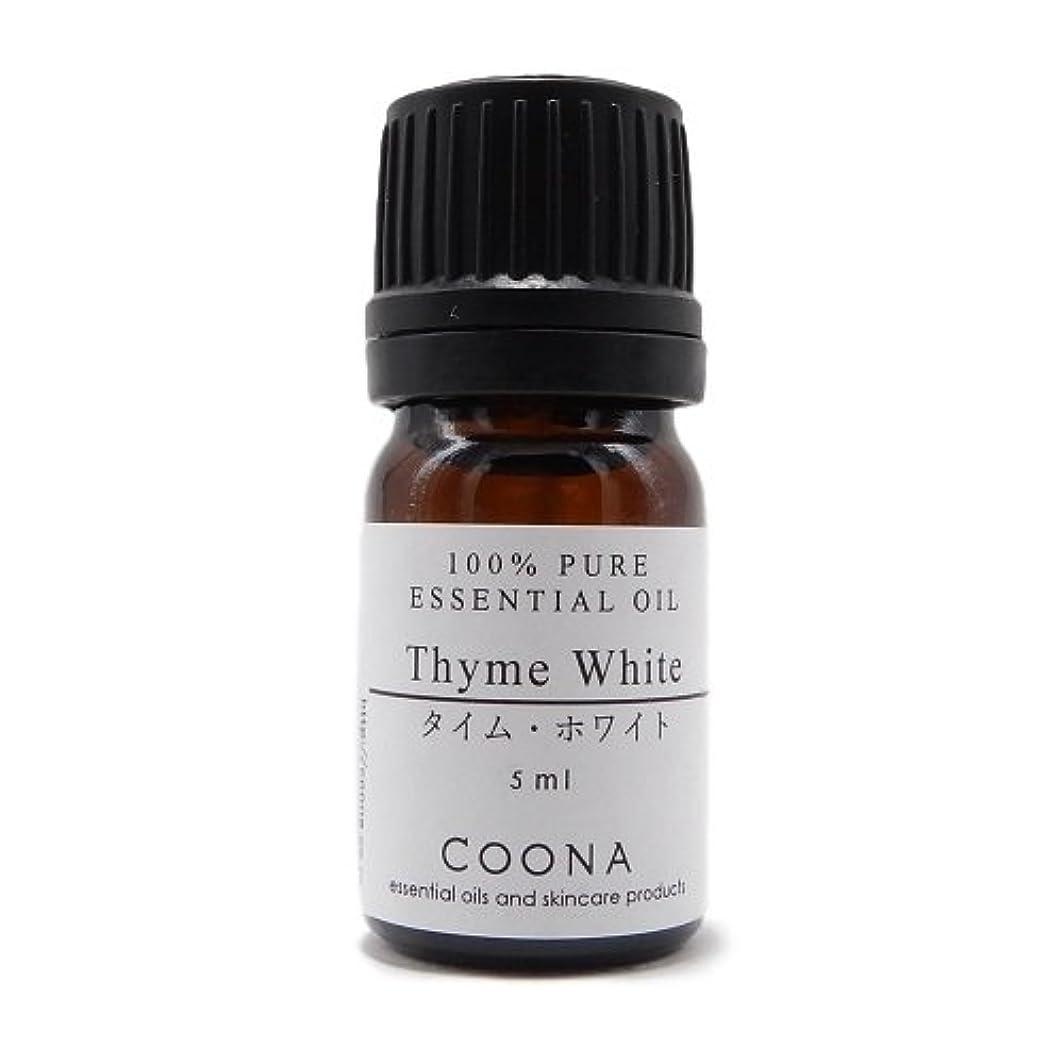 アプトしわ朝の体操をするタイム ホワイト 5 ml (COONA エッセンシャルオイル アロマオイル 100%天然植物精油)