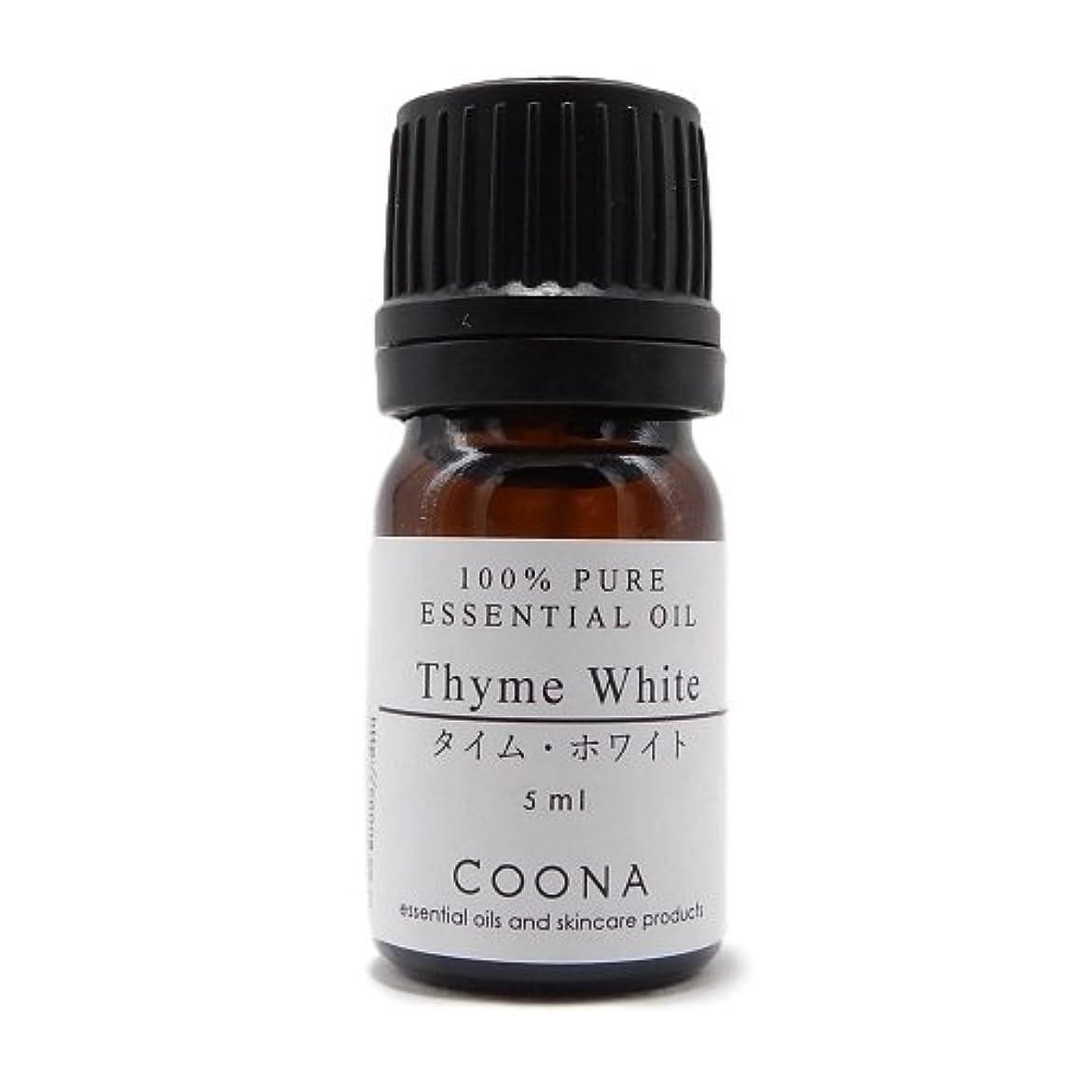 行為召集する著名なタイム ホワイト 5 ml (COONA エッセンシャルオイル アロマオイル 100%天然植物精油)