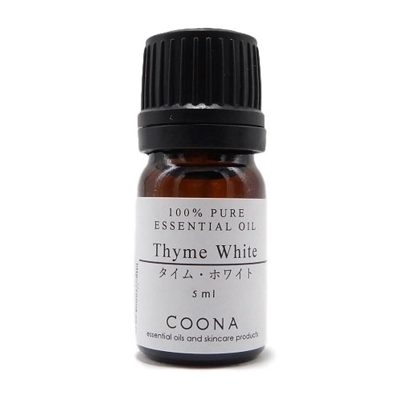 発掘するの間で方法タイム ホワイト 5 ml (COONA エッセンシャルオイル アロマオイル 100%天然植物精油)
