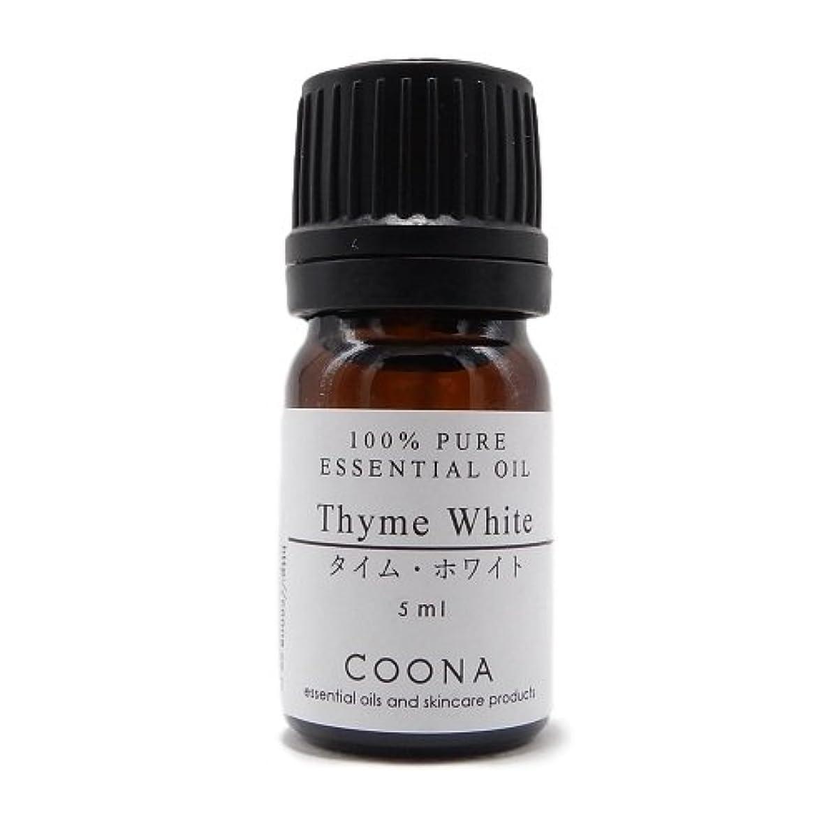 自由洗練記憶タイム ホワイト 5 ml (COONA エッセンシャルオイル アロマオイル 100%天然植物精油)