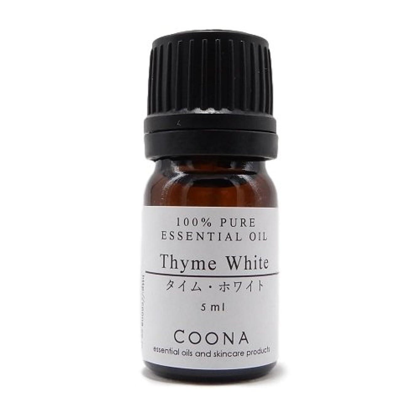 恵み強風リラックスしたタイム ホワイト 5 ml (COONA エッセンシャルオイル アロマオイル 100%天然植物精油)