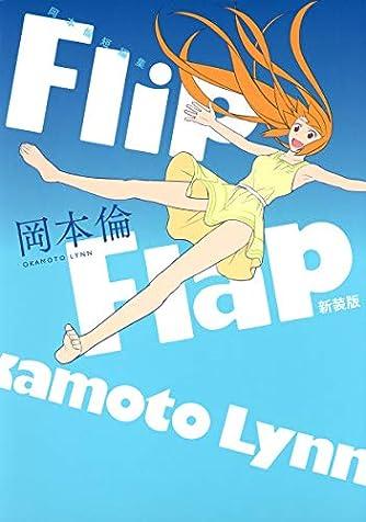 岡本倫短編集 Flip Flap 新装版 (ヤングジャンプコミックス)