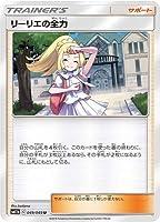 ポケモンカードゲーム PK-SM11b-049 リーリエの全力 U