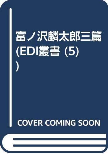 富ノ沢麟太郎三篇 (EDI叢書 (5))