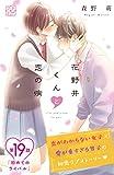 花野井くんと恋の病 プチデザ(19) (デザートコミックス)